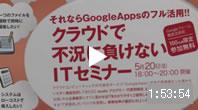 Google Apps フル活用「クラウドで不況に負けないITセミナー」