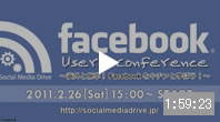 Facebook User's Conference 前半