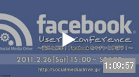Facebook User's Conference 後半